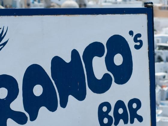 vacanze_a_santorini_francos_bar